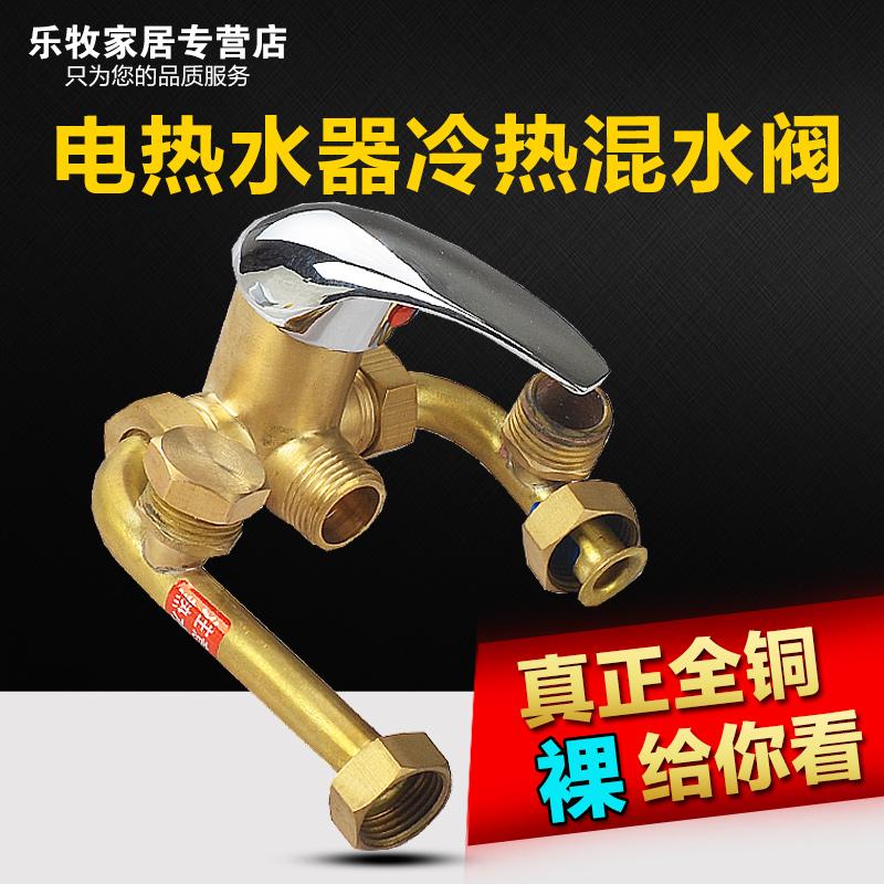 一靓全铜u型电热水器混水阀