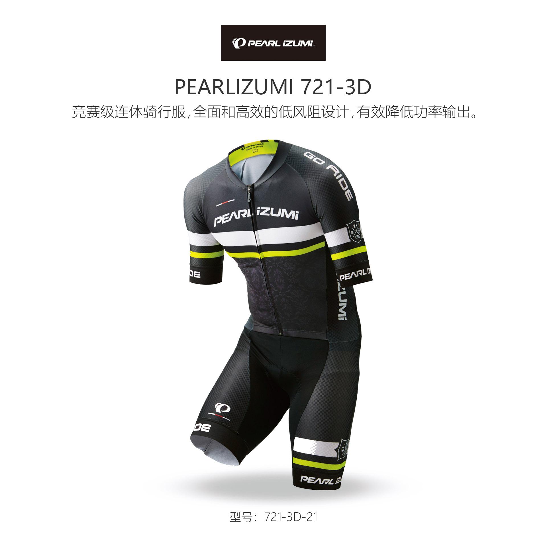PEARL IZUMI 一字米 721-3D 夏季连体骑行服 断码