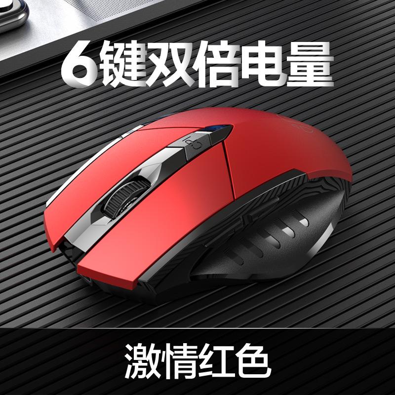 英菲克 铝合金无线鼠标 电量加强版