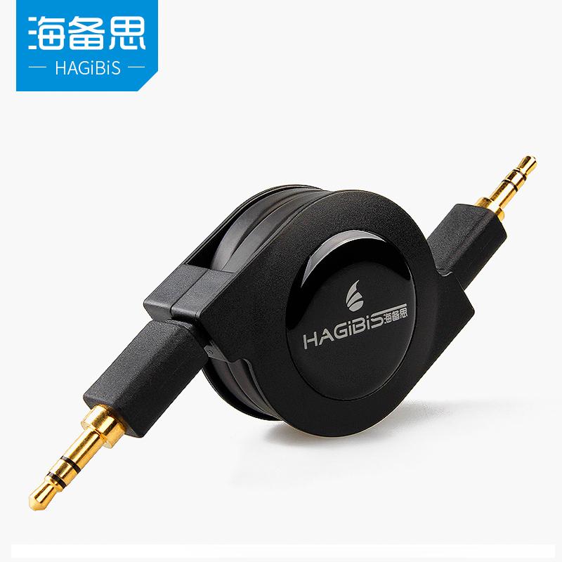 海备思aux音频线车用车载手机连接汽车音响线3.5mm插头伸缩双头音箱公对公耳机线