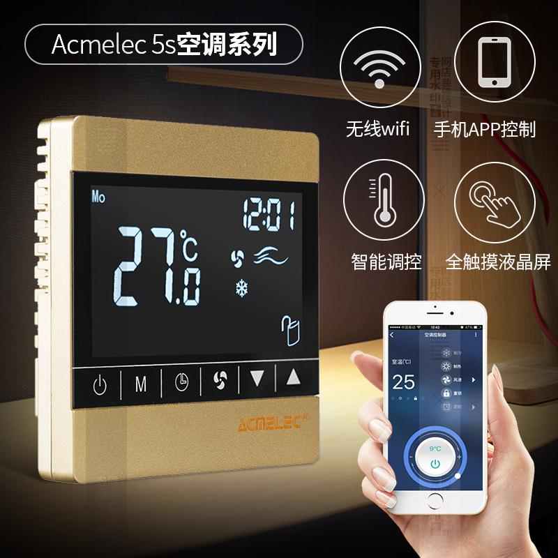中央空调控制器面板开关智能远程wifi温控器风机盘管地暖二合一