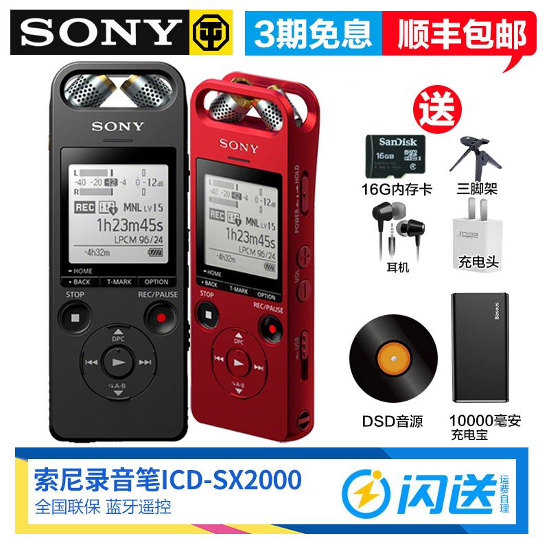 Sony索尼录音笔icd-SX2000专业高清降噪会议取证sx2000微型Hi-Res数码录音棒正品16G三向麦克风mp3音乐播放器