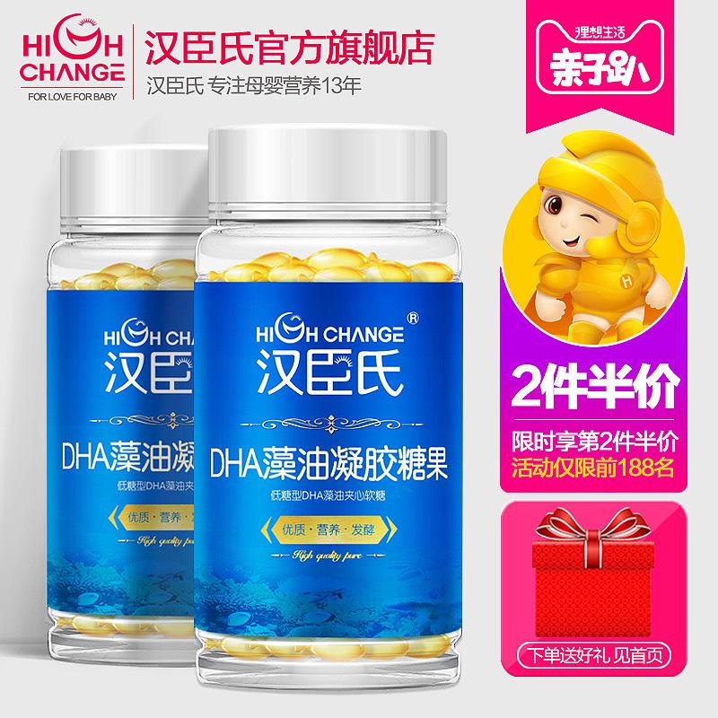 汉臣氏90粒DHA海藻油凝胶糖果婴儿幼儿童宝宝成人孕妇DHA藻油