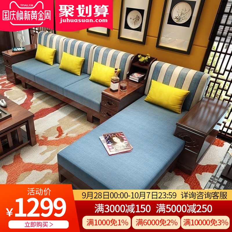 实木沙发组合现代中式转角贵妃沙发床小户型多功能客厅家具
