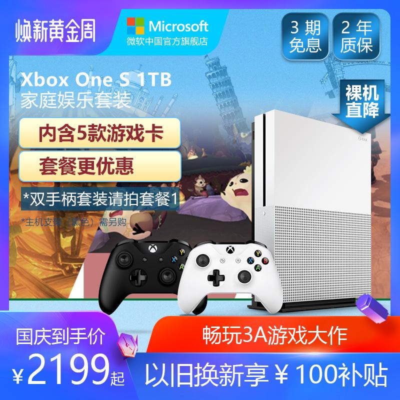 Microsoft-微软Xbox One S 1TB体感游戏机家庭娱乐套装 国行