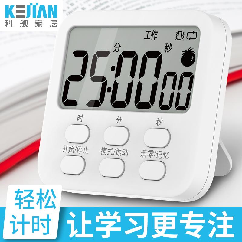 科舰厨房烘焙倒计时器提醒器欧式简约多功能电子小定时器闹钟两用