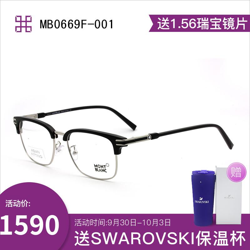 送镜片Montblanc万宝龙男士金属时尚复古商务近视镜眼镜全框MB669