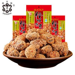 蝶花牌【怪味胡豆500克】重庆特产健康零食小吃蚕豆炒货麻辣食品