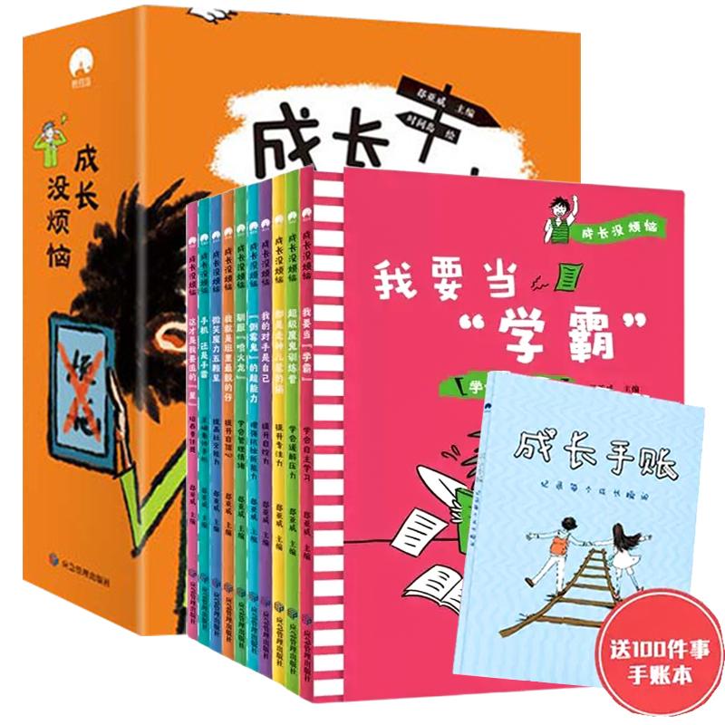 全套10册 成长没烦恼儿童情绪管理与性格培养绘本成长励志故事绘本书籍 6-9-10-12岁儿童绘本校园漫画书 小学生一二