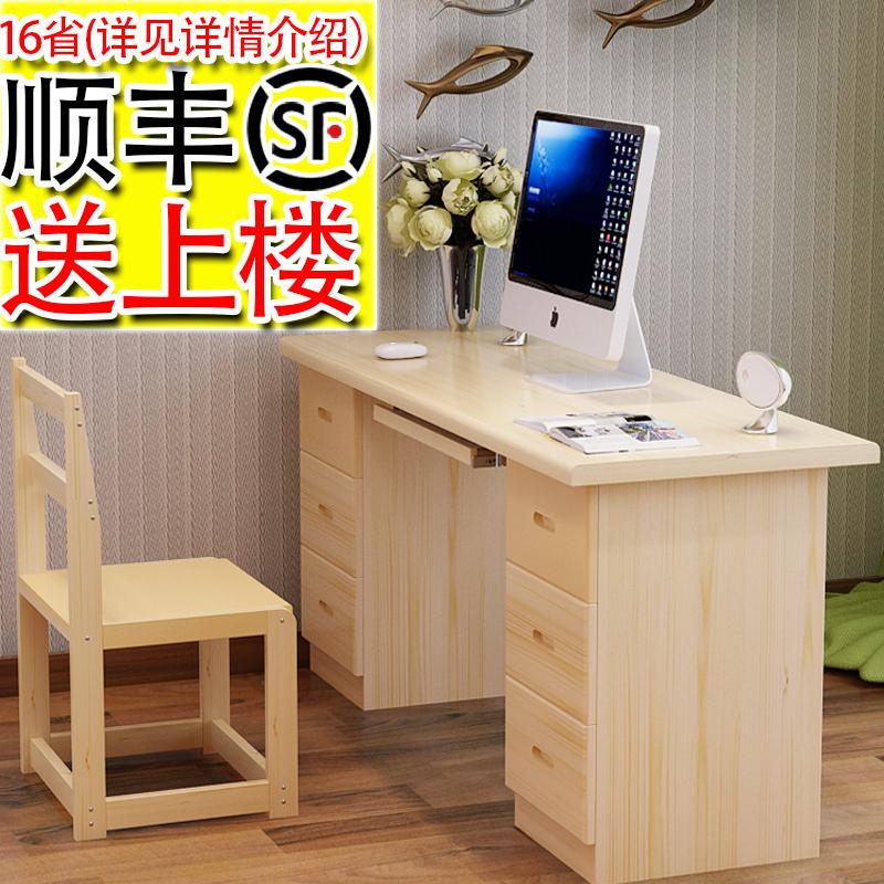 包邮 松木书桌 简约实木环保台式电脑桌健康学习办公桌课桌写字台