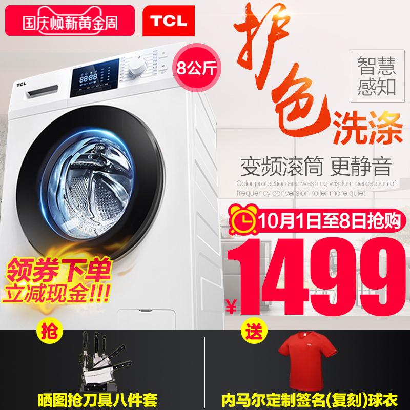 TCL XQG80-P300B 变频滚筒全自动洗衣机 8公斤家用节能静音大7kg