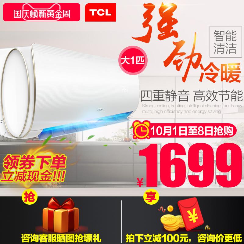 TCL KFRd-26GW-XQ11(3) 大1p家用节能空调挂机 1匹冷暖静音壁挂式