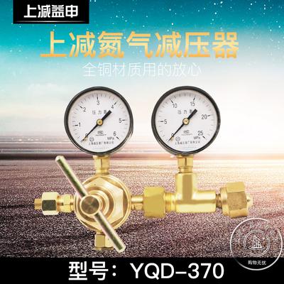 上减牌YQD-370上海减压器厂氮气(高压)减压器调压器稳压器压力表