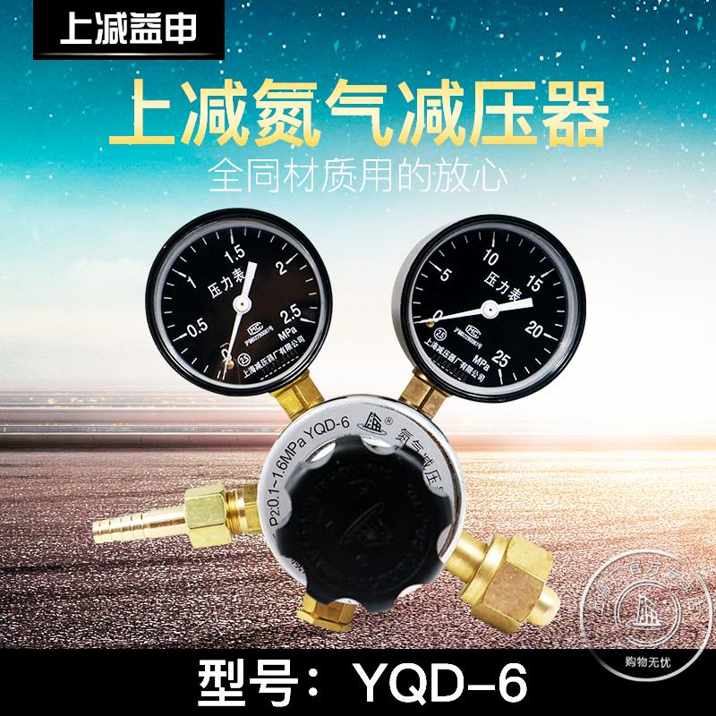 上减牌YQD-6上海减压器厂氮气减压器调压器稳压器压力表非标订做