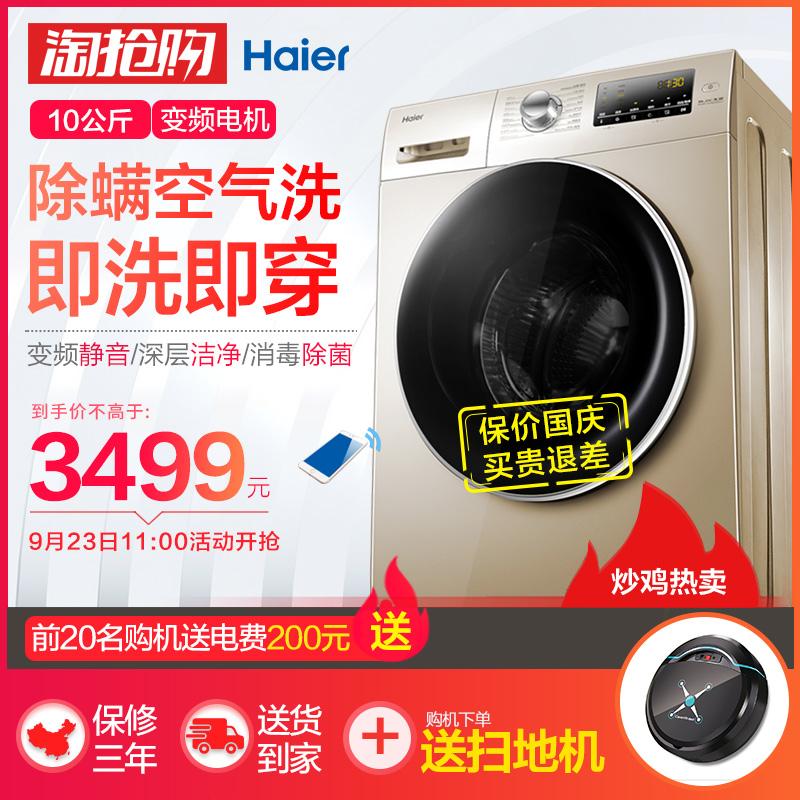 海尔洗衣机全自动滚筒10公斤烘干变频洗烘一体 EG10014HBX39GU1