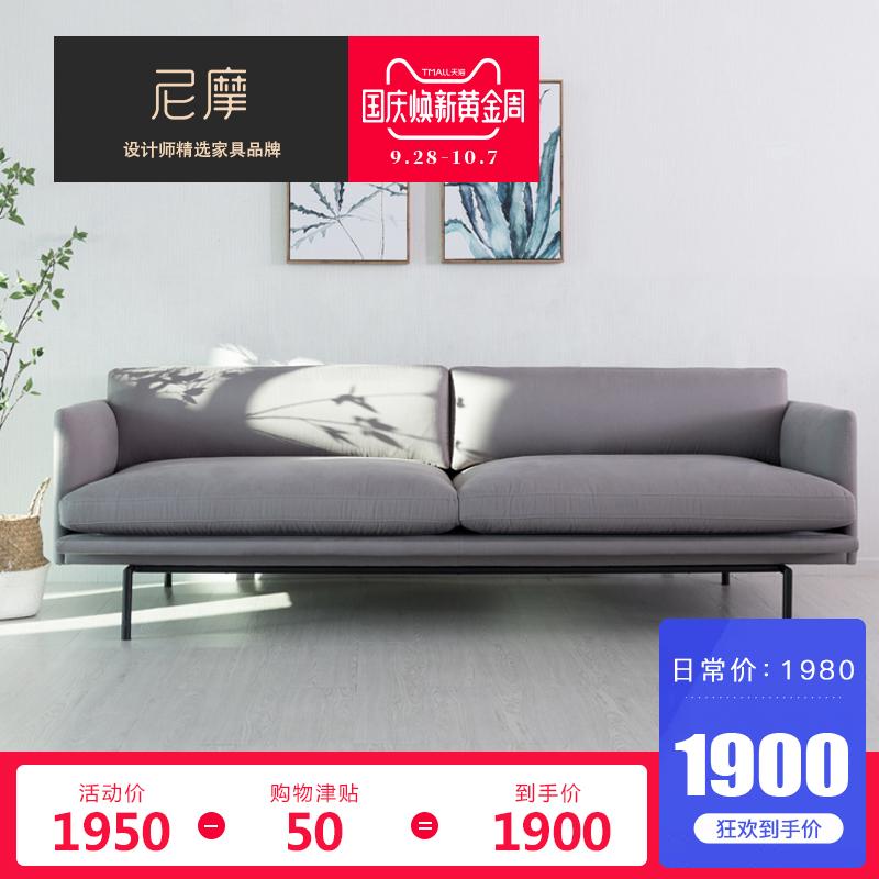 Nimo尼摩 北欧ins风创意沙发客厅超纤皮沙发设计师整装三人位沙发