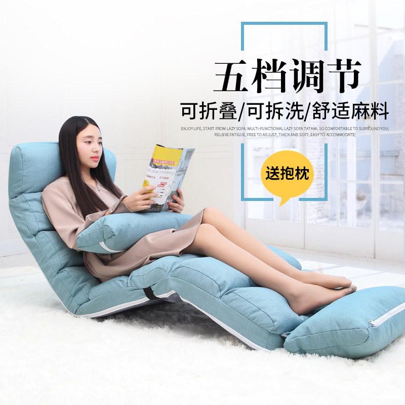 懒人沙发榻榻米单人折叠午休靠背椅躺椅客厅卧室飘窗沙发椅子