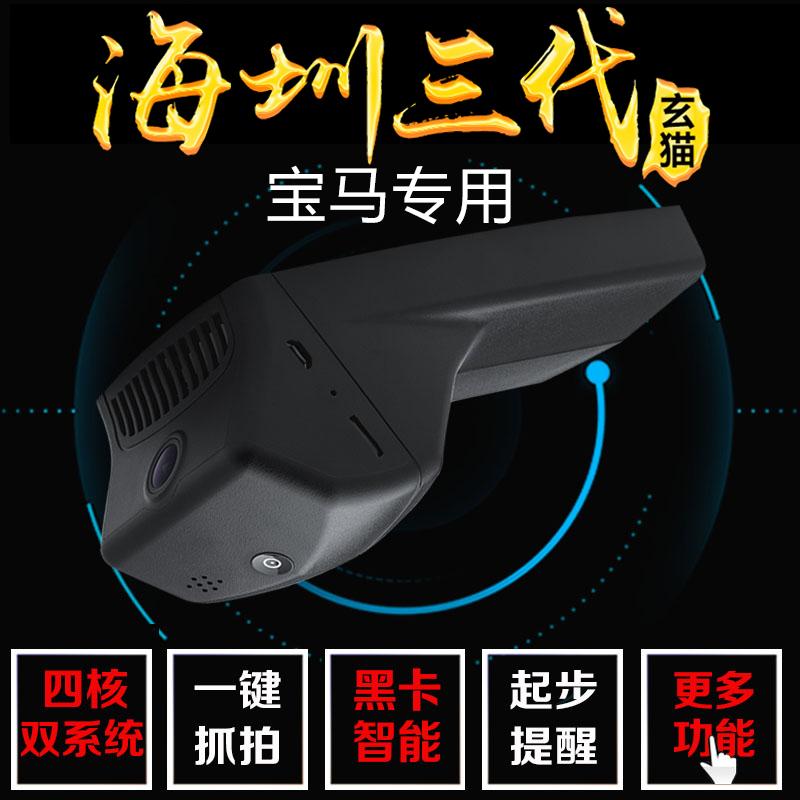 宝马2018五系3系5系7系新x1x3x5x6mini专用原厂隐藏式行车记录仪