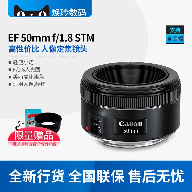 佳能50 1.8镜头 EF 50mm f-1.8 STM 小痰盂标准人像定焦 全新正品