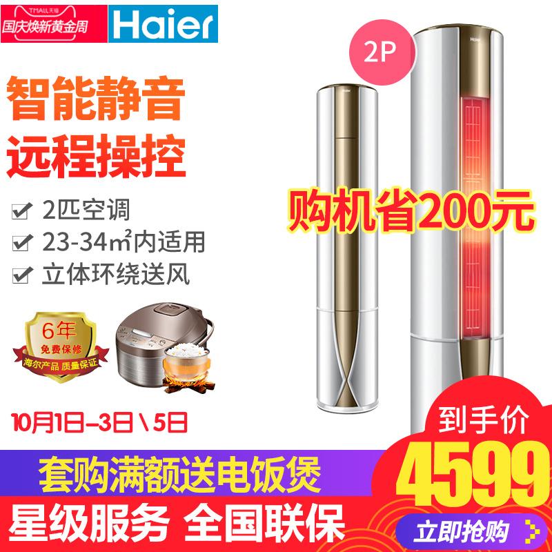 Haier-海尔 KFR-50LW-10UBC12U1 大2匹立式空调圆柱家用定频柜机