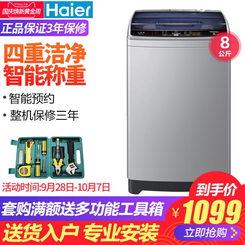 Haier-海尔波轮洗衣机全自动8公斤家用大容量神童EB80M39TH 节能