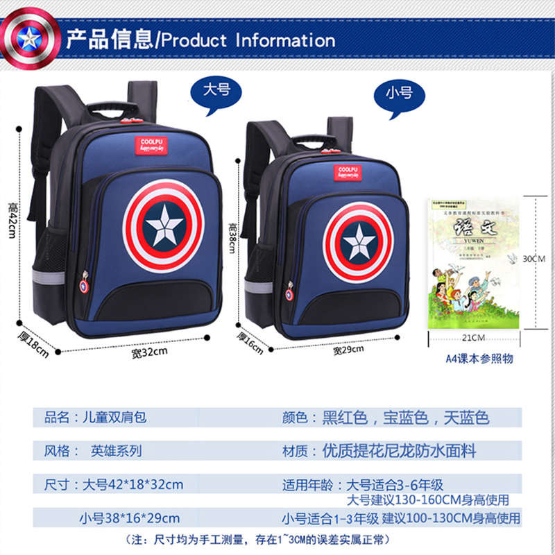 Primary school schoolbag boy 1-3-4-6 grade shoulder reduction ridged children's school bag male lightweight boy backpack