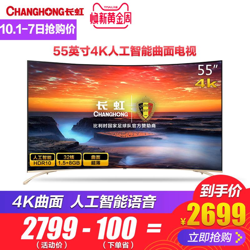 Changhong-长虹 55G6 55寸曲面4k超高清智能wifi曲屏液晶电视机60