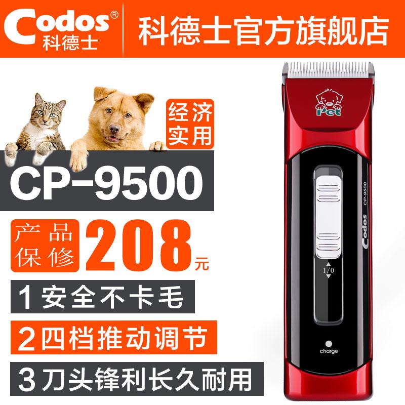 科德士CP-9500大型犬电动剃毛刀宠物电推剪 狗毛电推子剃毛器包邮