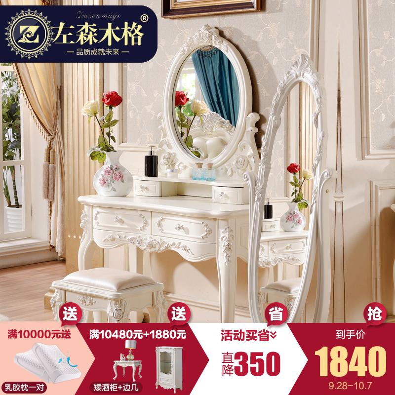 左森木格家具欧式梳妆台白色田园公主化妆柜现代卧室小户型妆凳