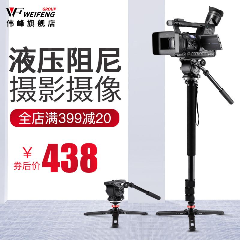 伟峰500S专业摄像机独脚架摄影单反三脚架相机单脚架支架碳纤维轻佳能尼康微单便携登山杖液压阻尼云台套装