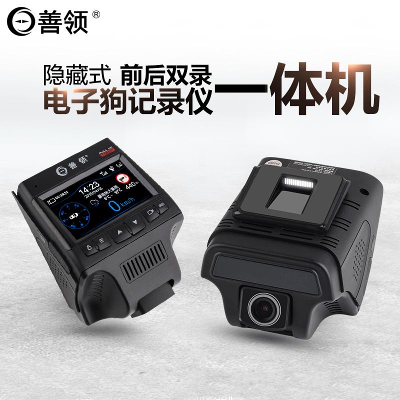 善领V270S隐藏行车记录仪带电子狗高清夜视双镜头前后双录一体机