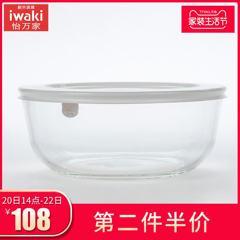 保鲜碗iwaki-怡万家耐热玻璃保鲜盒碗微波炉冰箱密封保鲜盒玻璃盒