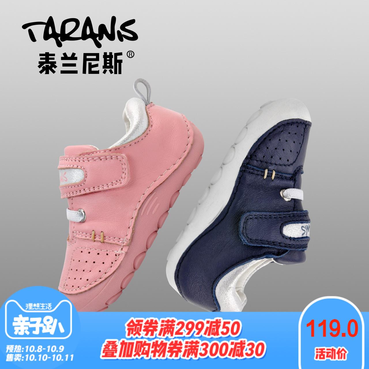 泰兰尼斯宝宝步前鞋羊皮超轻软底防滑一岁男女婴幼儿室内鞋子春秋