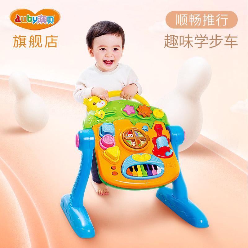 澳贝 学习桌学步车画板三合一婴儿学步车多功能防侧翻男宝宝女孩