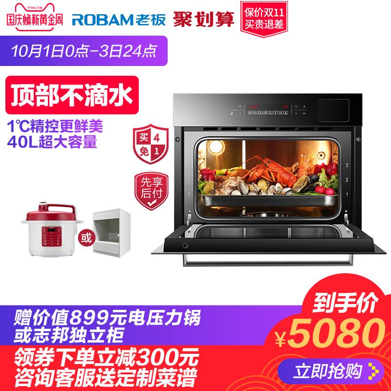 Robam-老板 ZQB400-S273X新品大容量家用电蒸箱多功能嵌入式