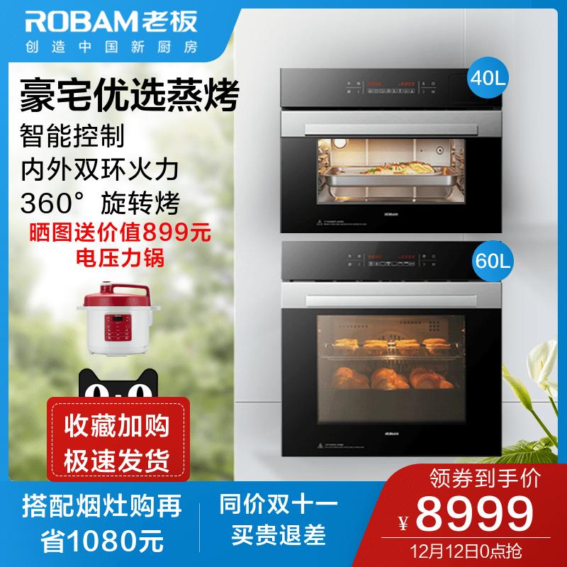 老板R075+S275嵌入式蒸箱烤箱家用大容量蒸烤套餐高端智能大厨房