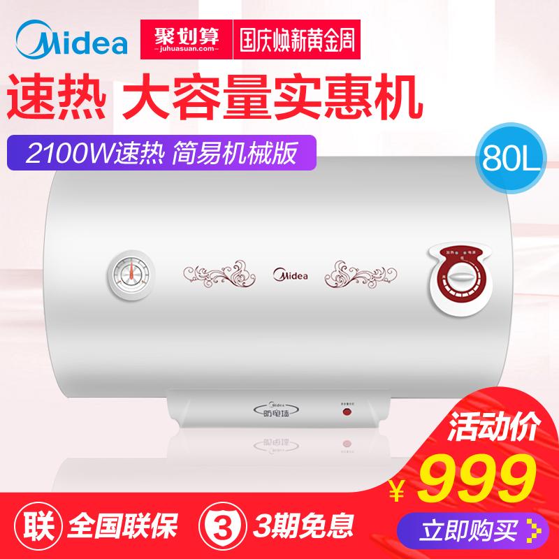 Midea-美的 F80-21WA1电热水器储水式机械版80升洗澡即热速热家用