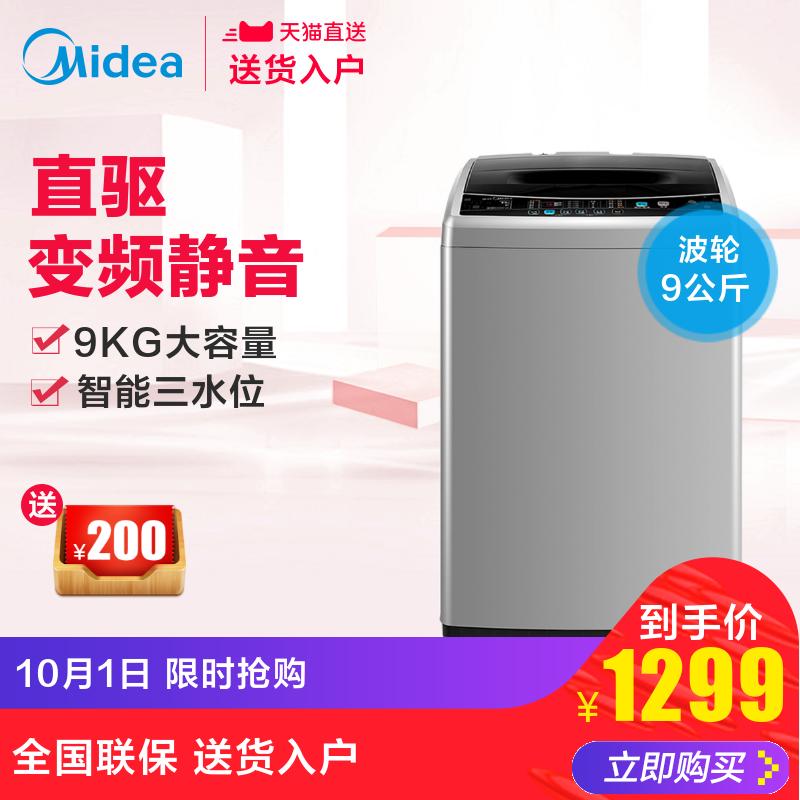Midea-美的MB90V31D 9公斤洗衣机全自动大容量家用波轮变频静音
