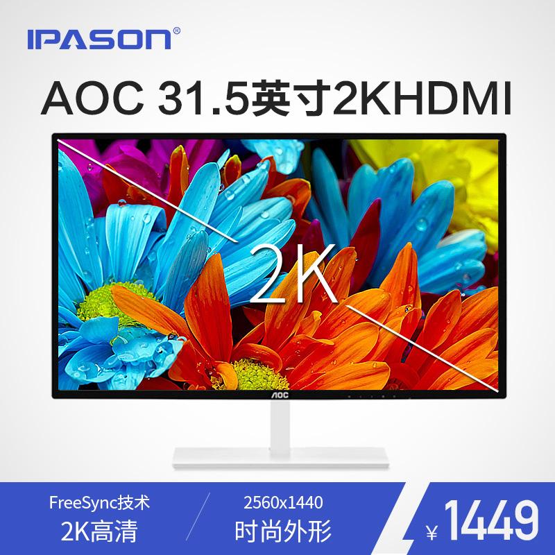 AOCQ3279VWF8/WS显示器好不好用,IPASON攀升官方旗舰店值得相信吗,是不是正品?