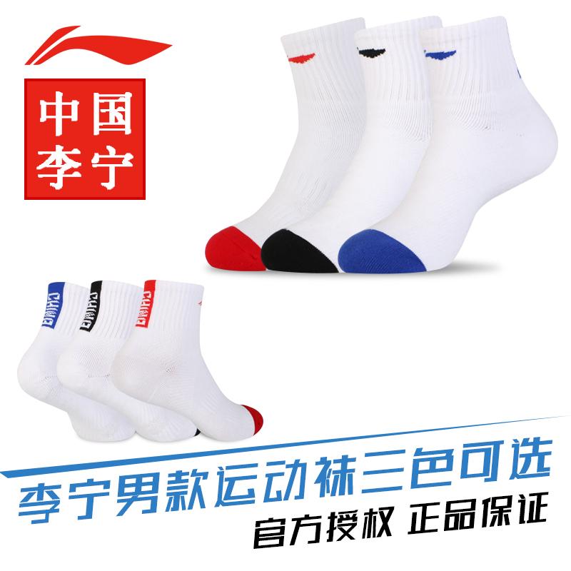李宁男专业运动袜秋冬中短筒羽毛球袜透气跑步棉袜休闲篮球袜子
