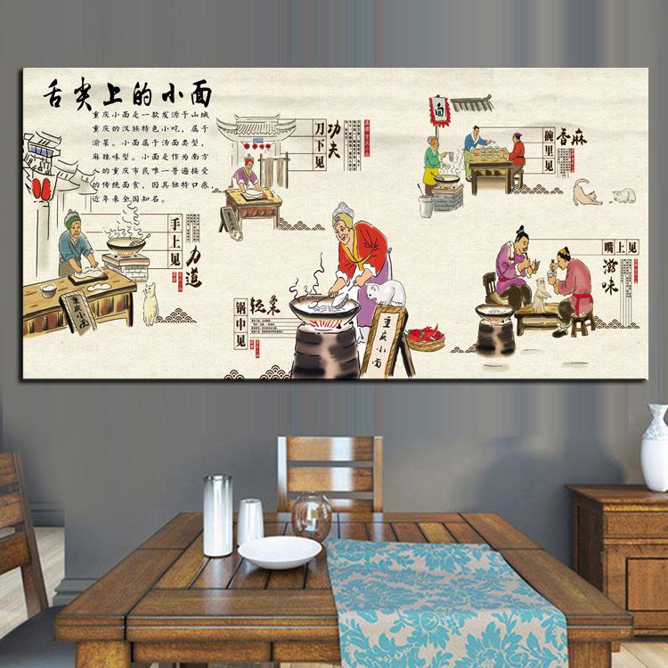 饭店面馆无框画美食挂画小吃店墙画壁画海报定制 重庆小面装饰画图片