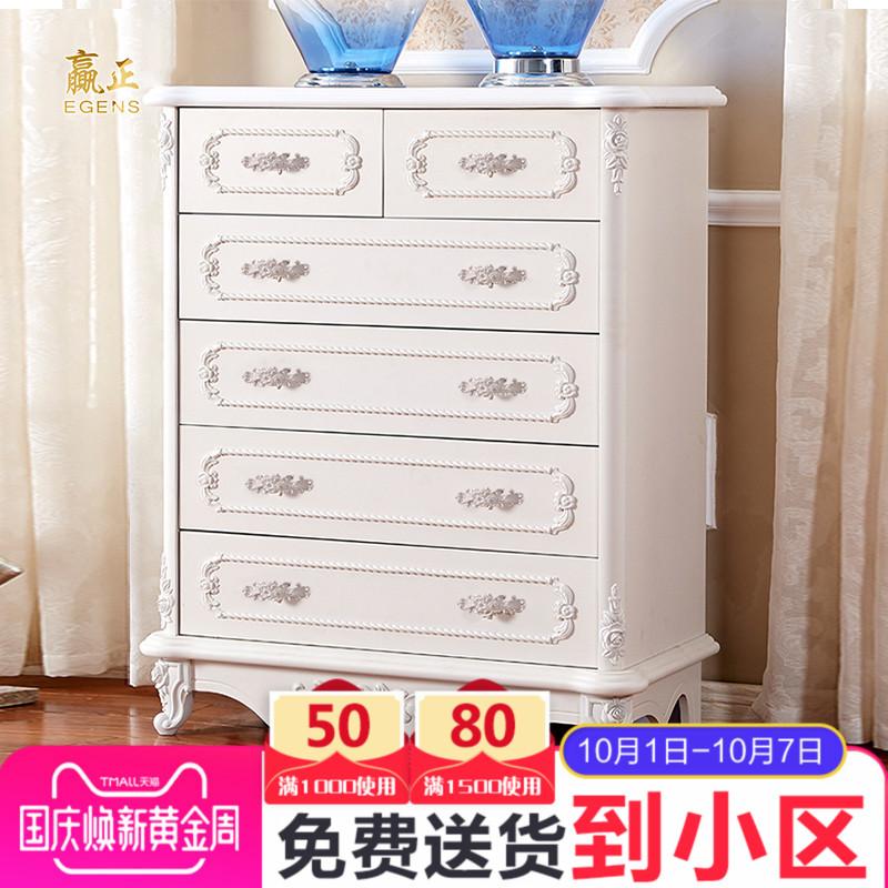 赢正欧式雕花斗柜白色简约现代卧室客厅抽屉储物柜五六斗八斗十斗