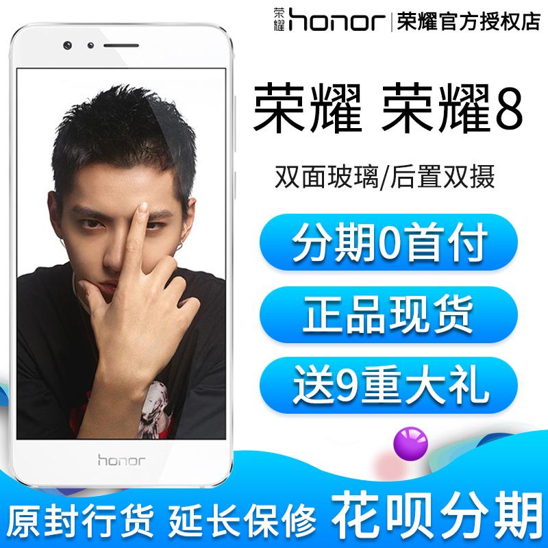 华为honor-荣耀 荣耀8 4GB+64GB 全网通版 4G NFC闪付 荣耀9 10 荣耀V8 V9 V10
