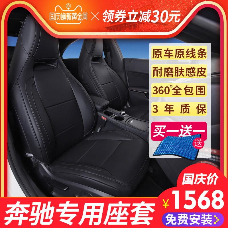 奔驰e300l坐垫glc260 cla gla C200l gle400专用全包围汽车座套垫