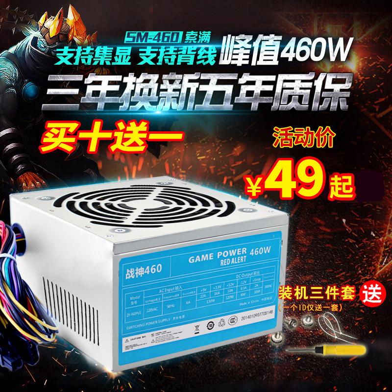电脑主机箱电源 电脑台式机电源460W支持4核 静音节能家用办公
