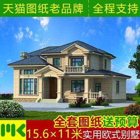 二层欧式别墅设计图纸 新农村住宅自建房屋全套建筑施工图效果图