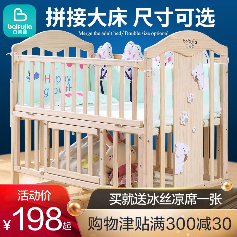 贝芙佳婴儿床实木无漆宝宝bb床摇篮床多功能儿童新生儿拼接大床