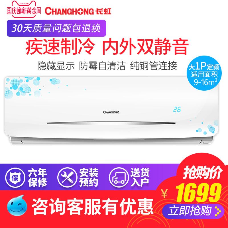 大1匹挂机空调冷暖家用壁挂式Changhong-长虹 KFR-26GW-DIDW3+2