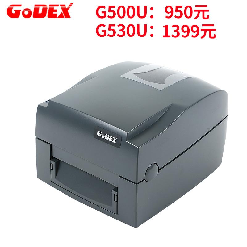 GODEX科诚G500U-530U条码不干胶打印机珠宝标签吊牌水洗唛京东电子面单碳带打印机热敏二维码哑银纸打印机