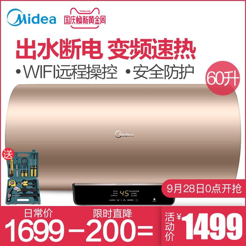 Midea-美的 F6021-K3(HE)电热水器储水式免费扫雷避雷红包软件洗澡60升即热速热80